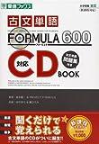 『古文単語FORMULA 600』対応CD BOOK―大学受験