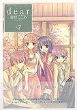 dear 7 (ガンガンWINGコミックス)