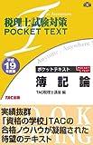 税理士試験対策ポケットテキスト簿記論 平成19年度版 (200…