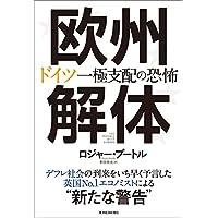 ロジャー・ブートル (著), 町田 敦夫 (翻訳) (4)ダウンロード:   ¥ 1,749