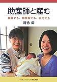 助産師と産む—病院でも、助産院でも、自宅でも (岩波ブックレット NO. 704)