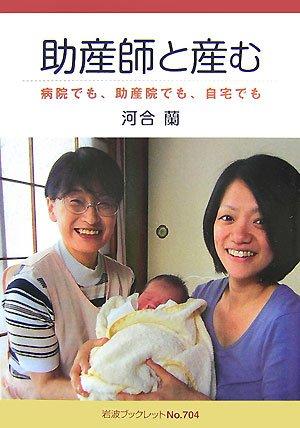 助産師と産む―病院でも、助産院でも、自宅でも