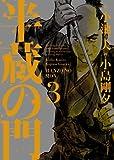 半蔵の門 3 (キングシリーズ KSポケッツ)