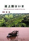 途上国はいま―ラオス・ネパール・カンボディア・ミャンマー・ヴェトナム