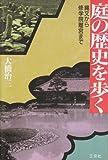 Niwa-no-rekishi-o-aruku-Jomon-kara-Shugakuin-Rikyu-made-Japanese-Edition