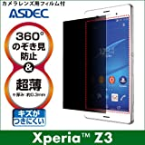 アスデック 【覗き見防止フィルター】 Xperia Z3 / docomo SO-01G & au SOL26 & SoftBank 401SO 兼用専用 オールラウンド・プライバシーフィルター2 RP-XPRZ3
