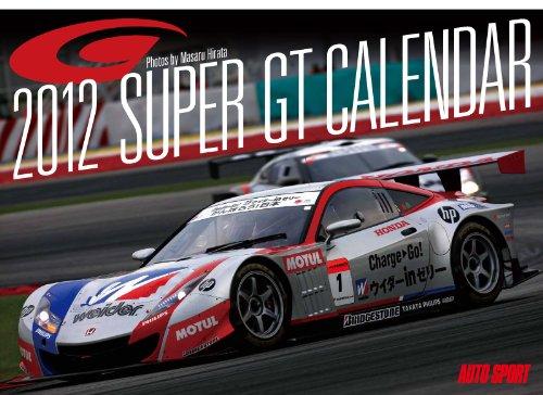 2012 SuperGT スーパーGT カレンダー 壁掛けタイプ 13枚(表紙+12カ月分)
