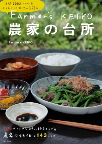 Farmer's KEIKO農家の台所