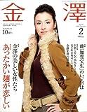 金澤 (KANAZAWA STYLE) 2009年 02月号 [雑誌]
