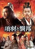 項羽と劉邦 《ノーカット完全版》 第四章[DVD]