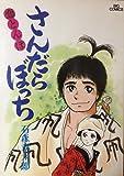 さんだらぼっち / 石森 章太郎 のシリーズ情報を見る