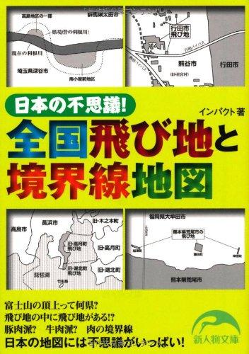 日本の不思議! 全国飛び地と境界線地図 (新人物往来社文庫)