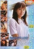 大沢美加クライマックススペシャル/オーロラプロジェクト・アネックス [DVD][アダルト]