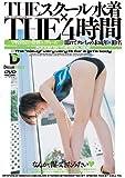 THEスクール水着×THE4時間 [濡れてヌレちゃう未成年×10名] [DVD]