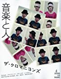 音楽と人 2009年 12月号 [雑誌]