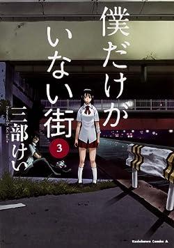 �ͤ��������ʤ��� (3) (���ɥ��拾�ߥå�����������)