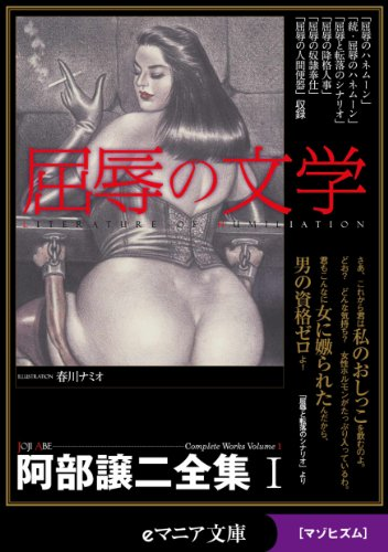屈辱の文学 阿部譲二全集 第1巻 (eマニア文庫)