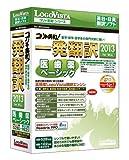 コリャ英和!一発翻訳 2013 for Win 医歯薬ベーシック