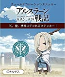 The Heroic Legend of Arslan 03.Narsus Decoration Sticker 50831