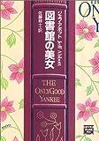 図書館の美女 (ミステリアス・プレス文庫)