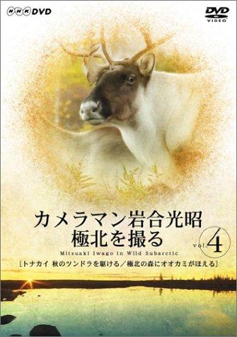 カメラマン岩合光昭 極北を撮る vol.4 [DVD]