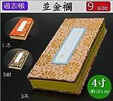 京仏壇はやし 過去帳 並金襴(紺) 4寸 ◆縦 約12cm 横 約5cm 厚み 約2cm