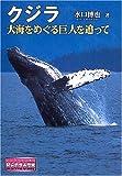 クジラ―大海をめぐる巨人を追って (ノンフィクション知られざる世界)