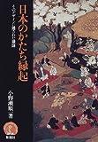 日本のかたち縁起―そのデザインに隠された意味 (アーキテクチュア・ドラマチック)