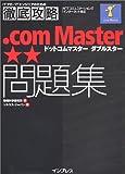 徹底攻略 .com Master ★★ 問題集 (ITプロ/ITエンジニアのための徹底攻略)