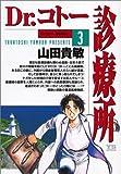 Dr.コトー診療所 (3) (ヤングサンデーコミックス)