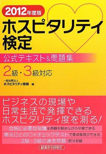 ホスピタリティ検定公式テキスト&問題集〈2012年度版〉