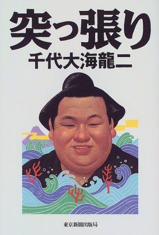 千代大海龍二の画像 p1_20