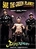 Save the Green Planet: Torture [DVD] [Region 1] [US Import] [NTSC]