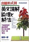出題形式別英文読解論理と解法―代々木ゼミ方式