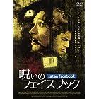 呪いのフェイスブック [DVD]