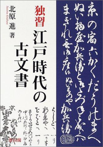 独習 江戸時代の古文書