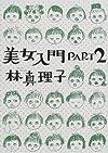 美女入門 (Part2)