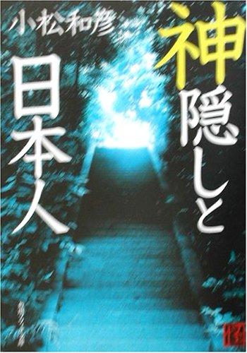 神隠しと日本人 (角川ソフィア文庫)