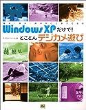 WindowsXPだけで!とことんデジカメ遊び—撮る・見る・遊ぶがここまでできる