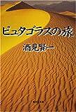 ピュタゴラスの旅 (集英社文庫)