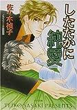 したたかに純愛 / 佐々木 禎子 のシリーズ情報を見る