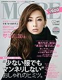 MORE(モア) 付録無し版 2016年 02 月号 [雑誌]: MORE(モア) 増刊
