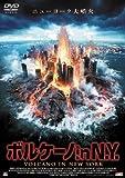 ボルケーノ in N.Y. [DVD]