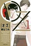 OZ 1 (白泉社文庫 い 1-34)