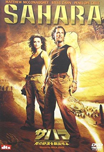 サハラ -死の砂漠を脱出せよ- [DVD]