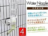 犬用給水器(ウォーターノズル)