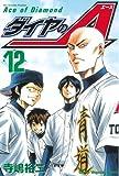 ダイヤのA(12) (少年マガジンコミックス)