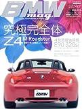 BMW mag Vol.13 (タツミムック)