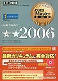 .com Master教科書 .com Master★★2006 (.com Master教科書)