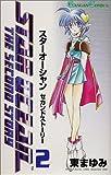 スターオーシャンセカンドストーリー (2) (ガンガンコミックス)